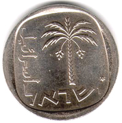 10 Agorot (Year set issue; With Star of David) – avers