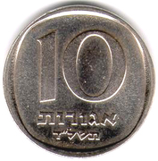 10 Agorot (Year set issue; With Star of David) – revers