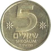 5 Sheqalim -  revers
