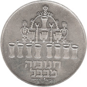5 Lirot (Hanukkah - Babylon Lamp) – avers