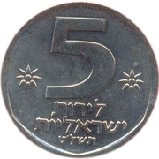 5 Lirot (Year set issue; With Star of David) – revers