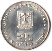 25 Lirot (Pidyon Haben) – avers