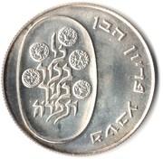 25 Lirot (Pidyon Haben) – revers