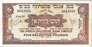 5 Palestine Pounds – avers