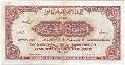 5 Palestine Pounds – revers