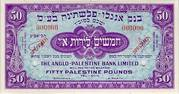 50 Palestine Pounds – avers