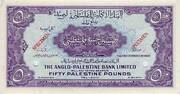 50 Palestine Pounds – revers
