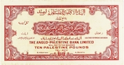 10 Palestine Pounds – revers