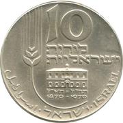 10 Lirot (indépendance) – revers