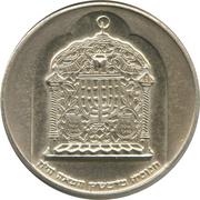 10 Lirot (Hanukkah - Damascus Lamp) – avers