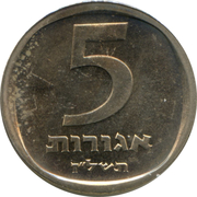 5 Agorot (Year set issue; With Star of David) – revers