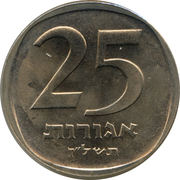 25 Agorot (Year set issue; With Star of David) – revers