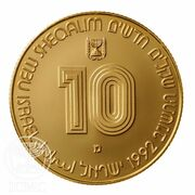 10 New Sheqalim (Law in Israel) -  avers