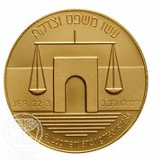 10 New Sheqalim (Law in Israel) -  revers