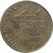 1 Lira (Hanukkah - Maccabean Hero) – avers