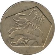1 Lira (Hanukkah - Maccabean Hero) – revers