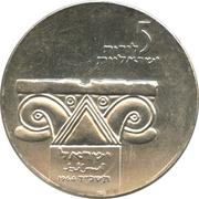 5 Lirot (Independence - Israel Museum) – avers