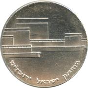 5 Lirot (Independence - Israel Museum) – revers