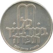 10 Lirot (Pidyon Haben) – revers