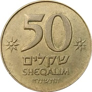 50 sheqalim -  revers