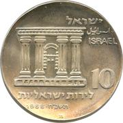 10 Lirot (20th Anniversary of Independence - Jerusalem) – avers