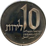 10 Lirot  (Hanukkah - Jerusalem Lamp) – revers