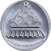 1 Lira (Hanukkah - Italian lamp) – avers