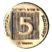 5 Agorot (40th Anniversary of Independence) -  revers