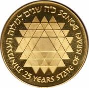 500 Lirot (Israel Bond Program) – revers
