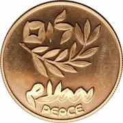 5000 Lirot (32nd Anniversary of Independence - Israel Egypt Peace Treaty) – revers