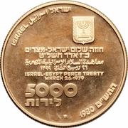 5000 Lirot (32nd Anniversary of Independence - Israel Egypt Peace Treaty) – avers