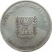 25 Lirot  (David Ben Gurion) – revers