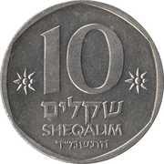 10 Sheqalim (Theodor Herzl) -  revers
