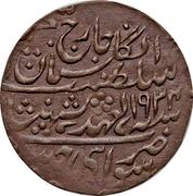 1 Paisa - George V [Man Singh II] – avers