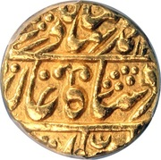 1 Mohur - Mohammad Akbar II [Jai Singh III] – avers