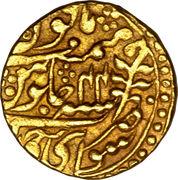 1 Mohur - Shah Alam II [Ram Singh] – revers