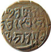 1 Paisa - Rajah Ranbir Singh – revers