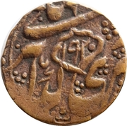 1 Paisa - Ranbir Singh (Kashmir) – avers