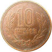 10 yen - Shōwa -  revers