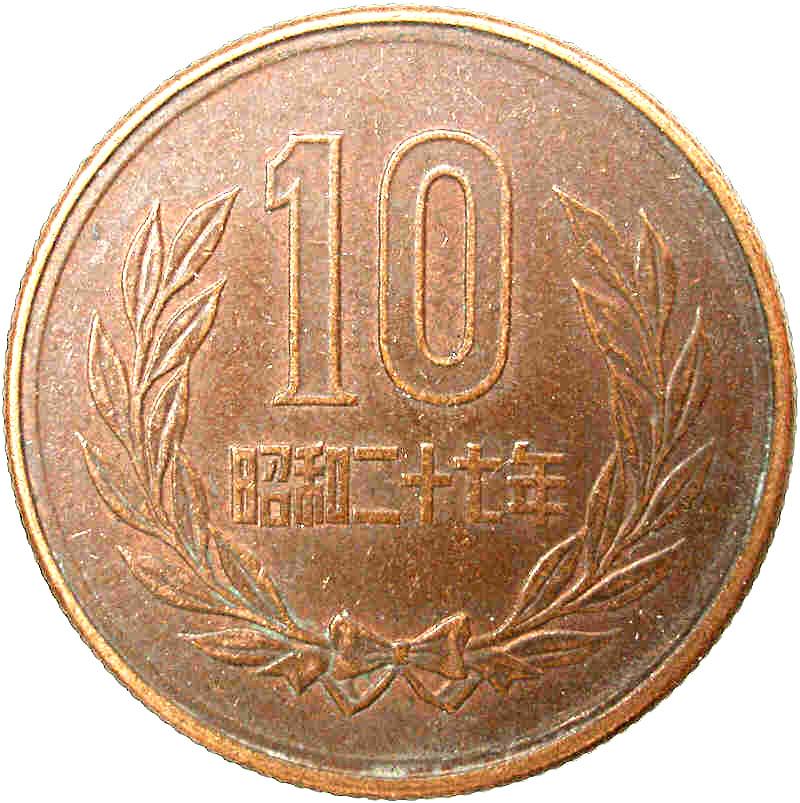 Japanese 10 Yen Coin Value