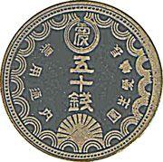 50 sen - Nagashima-Aisei En (Leprosarium Coinage) – avers