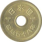 5 yen - Shōwa (style gothique) -  revers