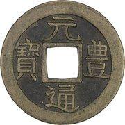 1 Mon (Yuanfeng; regular script; Nagasaki Trade Coinage) – avers