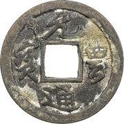 "1 Mon ""Genpōtsūhō"" (Running Script) – avers"