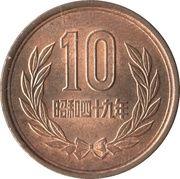 10 yen - Shōwa (tranche lisse) -  revers