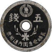 5 sen - Nagashima-Aisei En (Leprosarium Coinage) – avers