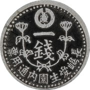 1 sen - Nagashima-Aisei En (Leprosarium Coinage) – avers