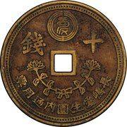 10 sen - Nagashima-Aisei En (Leprosarium Coinage) – avers
