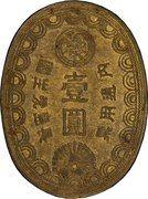 1 yen - Nagashima-Aisei En (Leprosarium Coinage) – avers