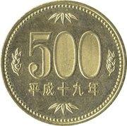 500 yen - Heisei -  revers